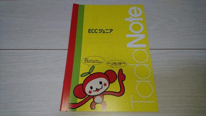 ECCジュニア自習ノート