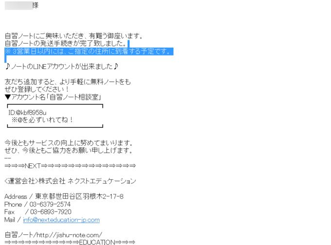 「自習ノート発送完了のお知らせ」メール