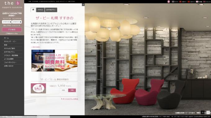 ホテル ザ・ビー札幌すすきの