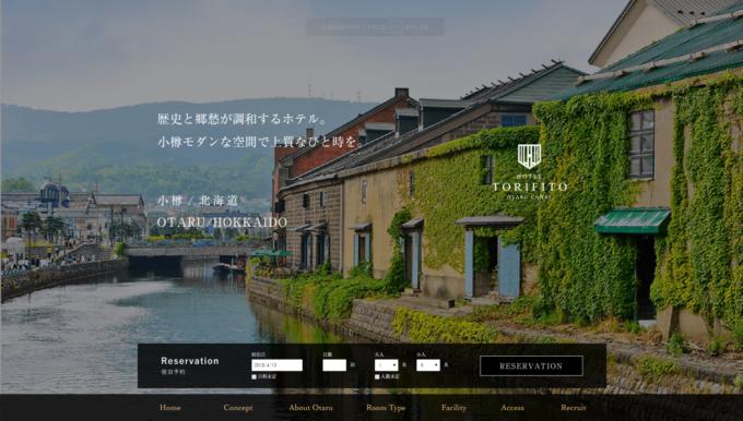 ホテルトリフィート小樽運河