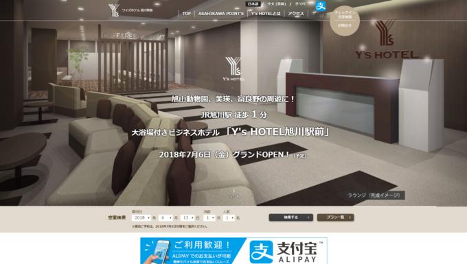 Y's HOTEL 旭川駅前