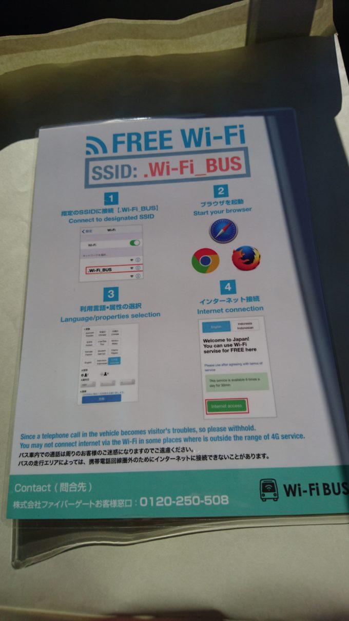 高速バスWi-Fiのリーフレット