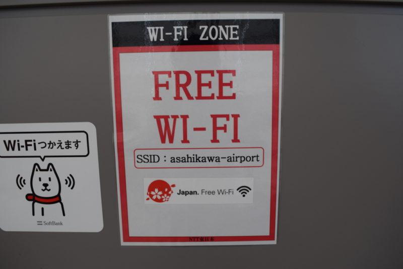 旭川空港Wi-Fi接続案内