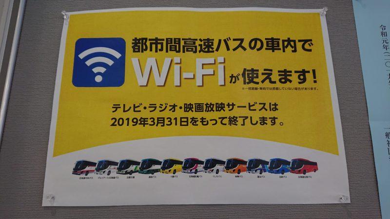 高速バスWi-Fi(高速バスフリーWi-Fi)