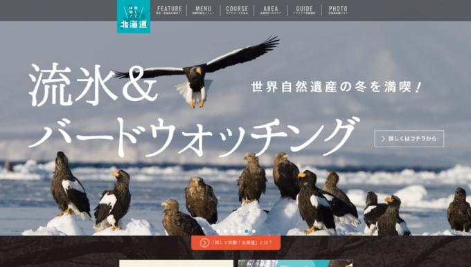 旅して体験!北海道