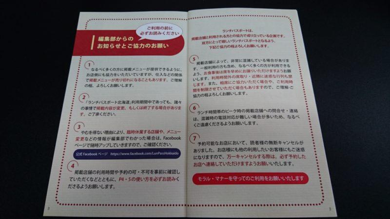 ランチパスポート函館使用時の注意点