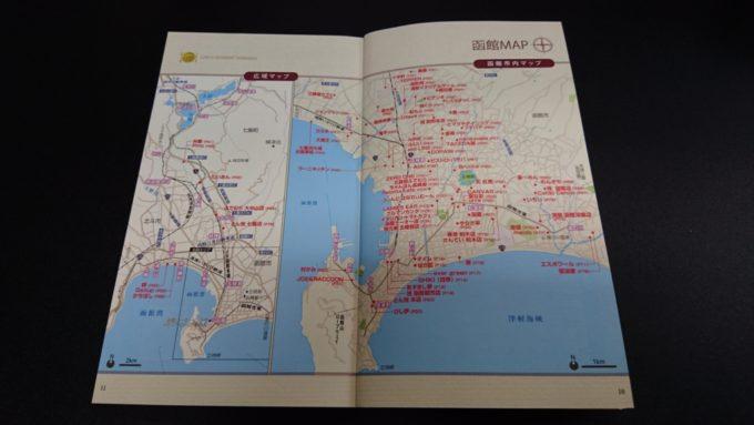 ランチパスポート函館地図ページ