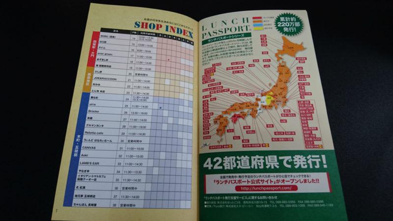 ランチパスポート函館ショップINDEX函館駅・大門、西部地区、本町・五稜郭
