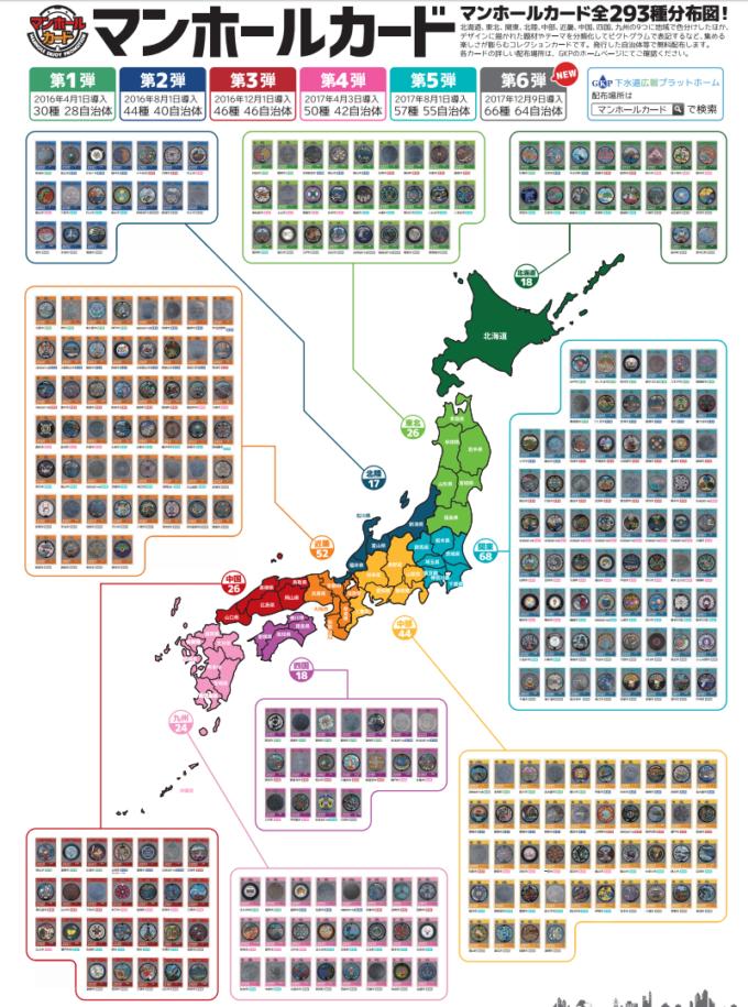 マンホールカード分布図
