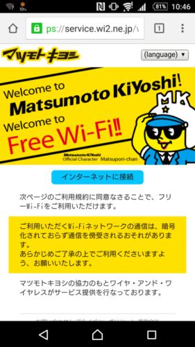 ブラウザを立ち上げると、自動的にマツモトキヨシWi-Fiのページが表示されます。「インターネットに接続」を選択。