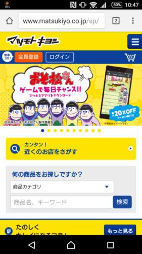 マツモトキヨシの公式サイトへ移行されます。これでWi-Fi接続が完了です。