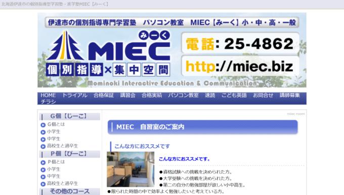 MIEC自習室