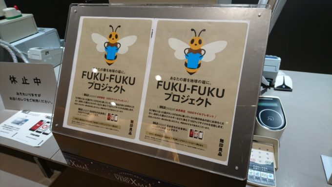 FUKU-FUKUプロジェクト