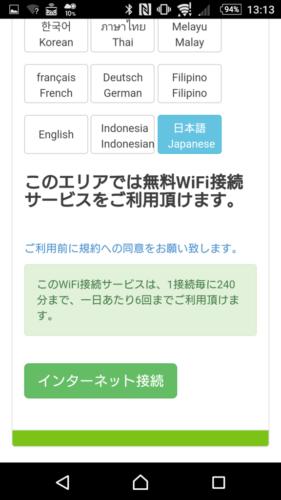 利用言語を選択し規約同意の上、下へスクロールして「インターネット接続」を選択。これでWi-Fi接続が完了です。