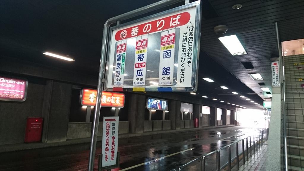 16番乗り場は、帯広・函館・富良野の高速バス乗り場と