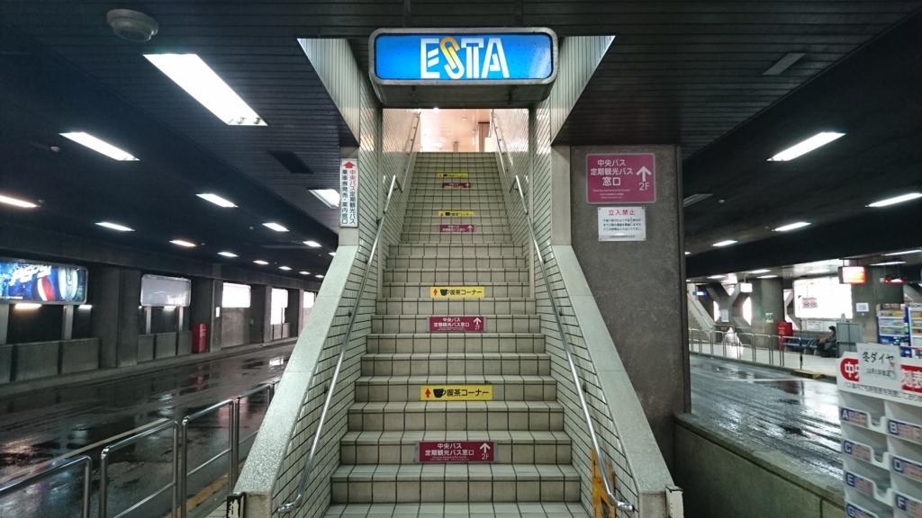 16番乗り場横には、ESTA(エスタ)にへと続く階段