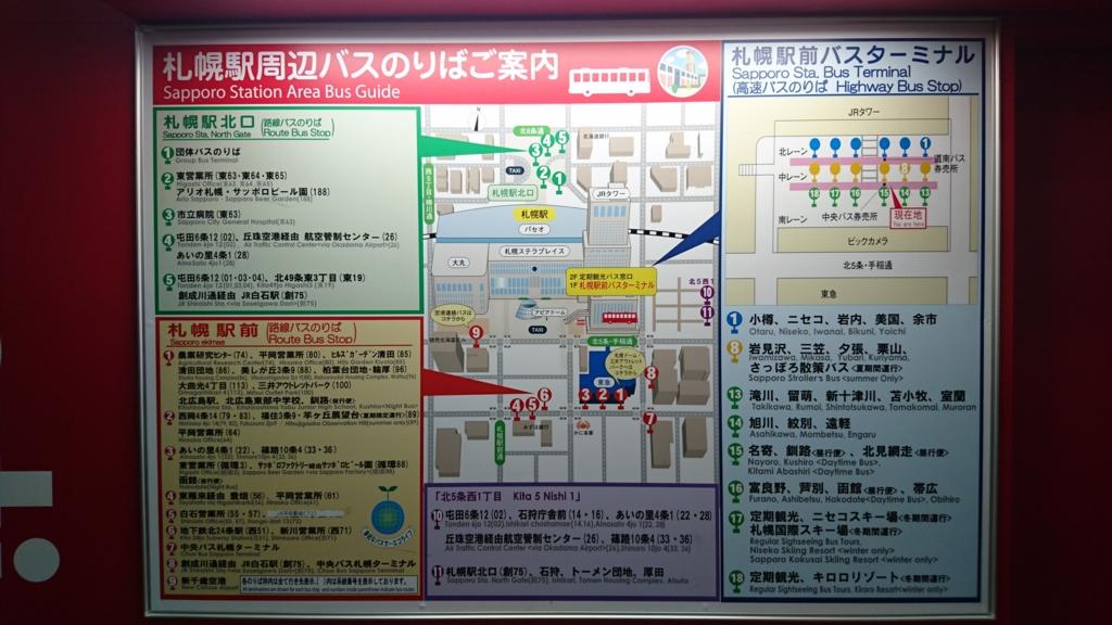 札幌駅周辺バス乗り場の案内図