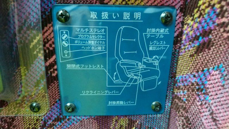 座席装備の案内