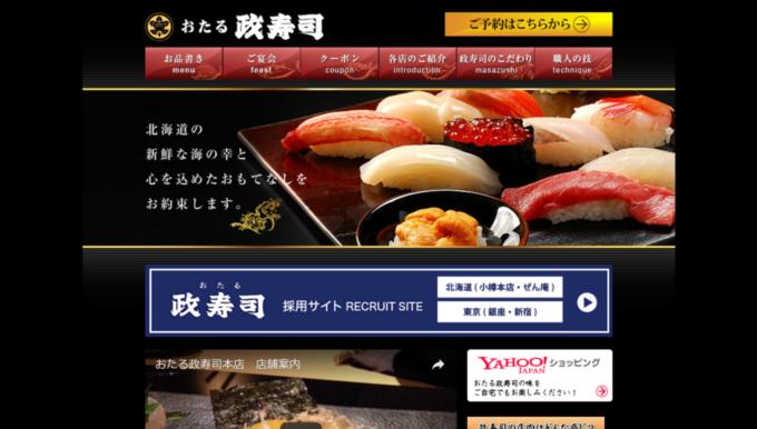 おたる政寿司クーポン