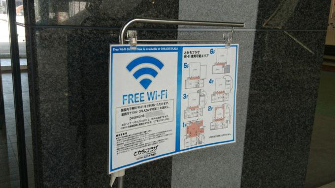 とかちプラザWi-Fi