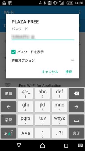 パスワード入力欄が表示、とかちプラザ内のWi-Fi利用案内に記載あるパスワードを入力し、接続を選択。