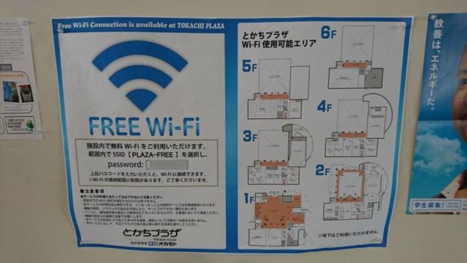とかちプラザWi-Fi提示ステッカー