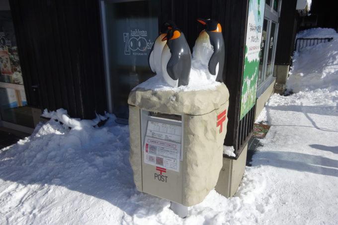 旭山動物園「ペンギンポスト」