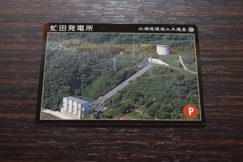 虻田発電所(洞爺湖町)北海道選奨土木遺産カード表面