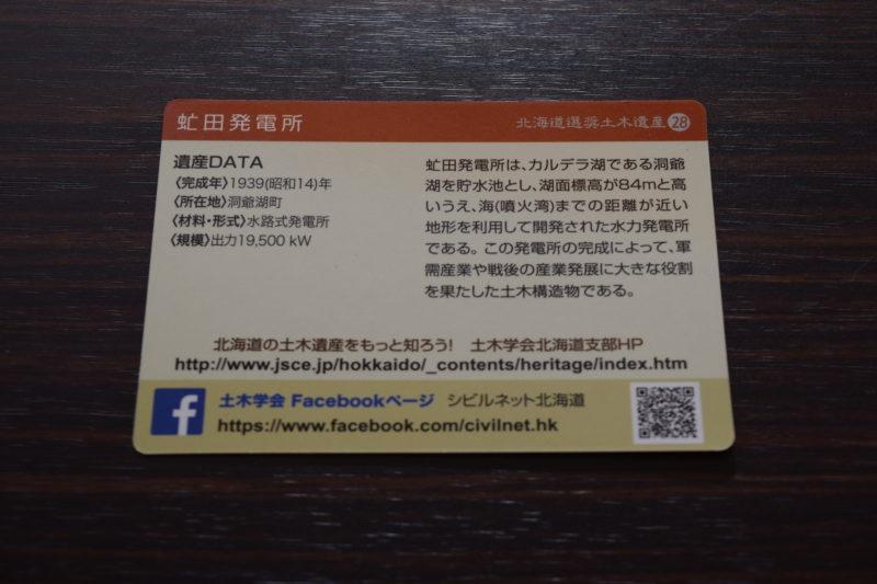 虻田発電所(洞爺湖町)北海道選奨土木遺産カード裏面