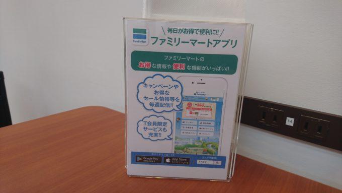 ファミリーマートアプリの紹介