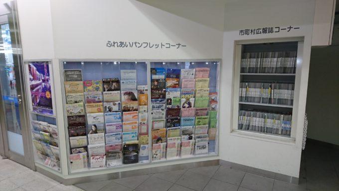 地下鉄「大通駅」コンコースのふれあい広場