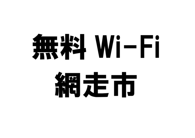 北海道網走市の無料Wi-Fiスポット・公衆無線LAN一覧