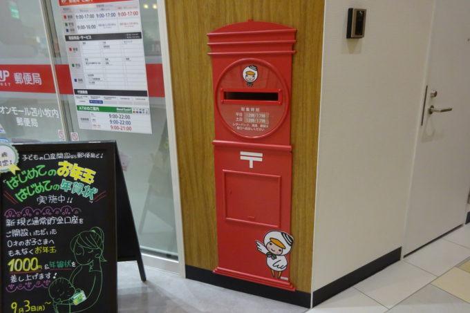 イオンモール苫小牧内郵便局「壁面郵便ポスト」