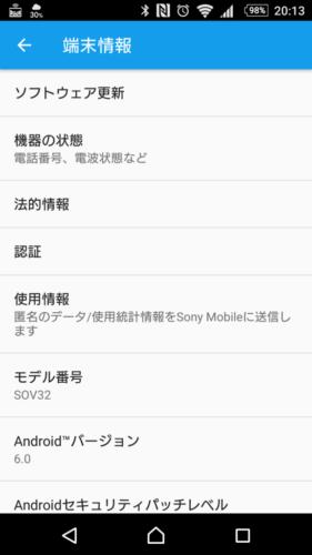 Androidバージョンの項目を3~4回連打する。