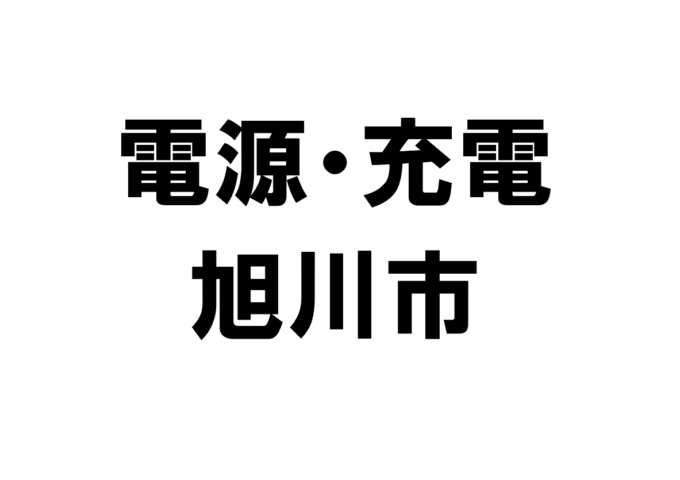 北海道旭川市のコンセントが使える電源スポット・充電スポット一覧