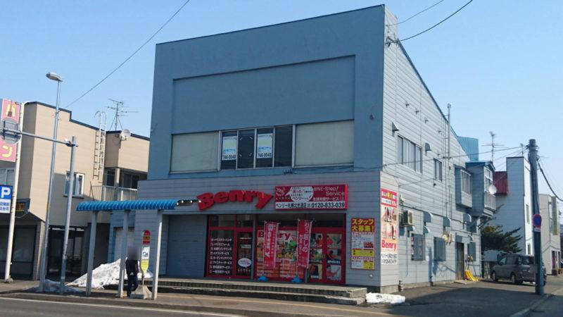ベンリー札幌北光通店