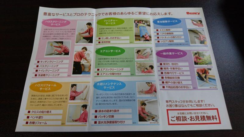 ベンリー札幌北光通店のパンフレット