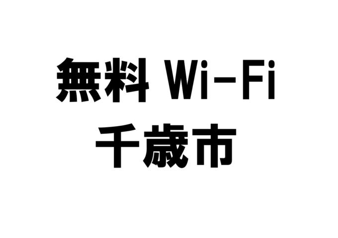 北海道千歳市の無料Wi-Fiスポット・公衆無線LAN一覧