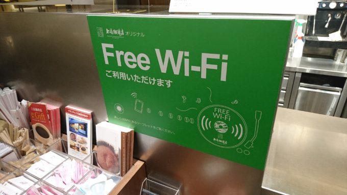 北海道のコーヒーショップWi-Fi一覧