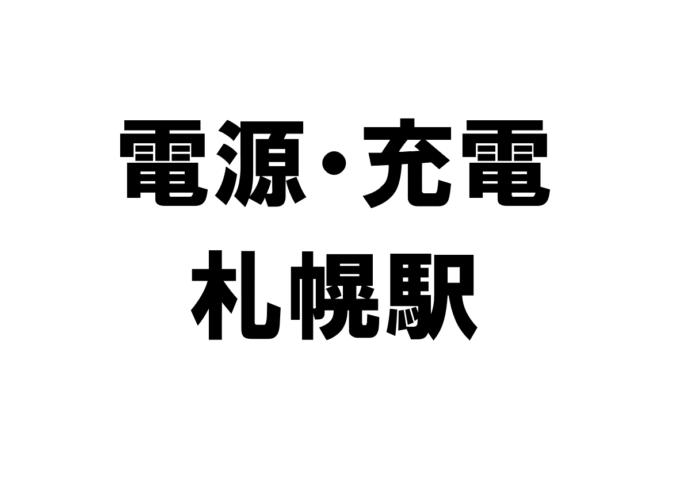 札幌駅周辺のコンセントが使える電源スポット・充電スポット一覧