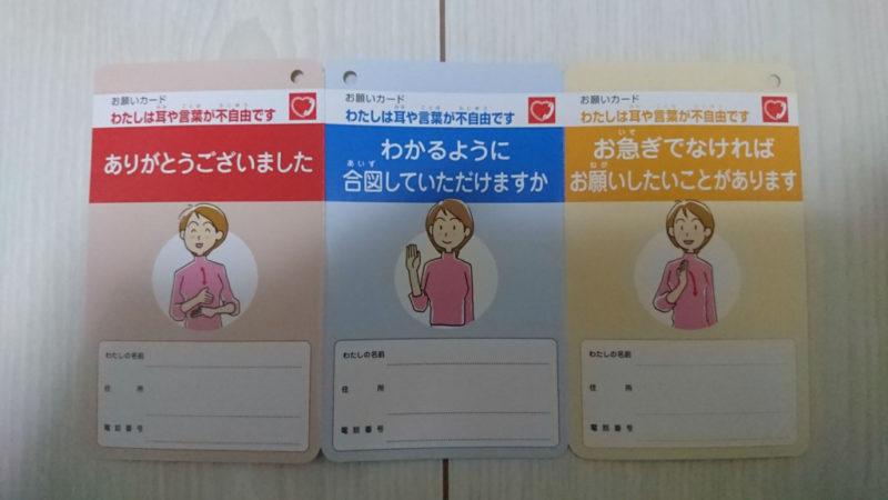 お願いカードの種類と内容