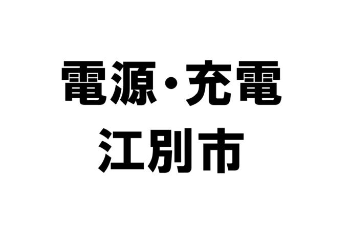 北海道江別市でコンセントが使える電源スポット一覧
