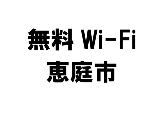 北海道恵庭市の無料Wi-Fiスポット・公衆無線LAN一覧