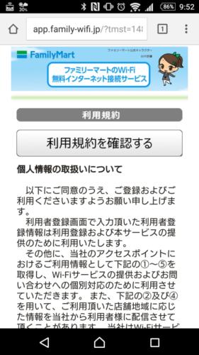 ブラウザを起動させると、自動的に「ファミリーマートのWi-Fi無料インターネット接続サービス」のページが表示されます。