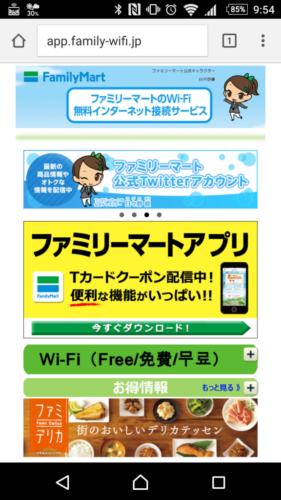画面がファミリーマート公式サイトへ切り替わると、Wi-Fiによるインターネットの接続が完了です。