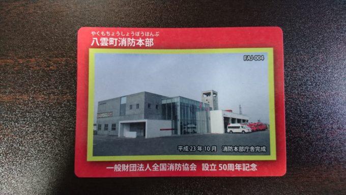全国消防カード