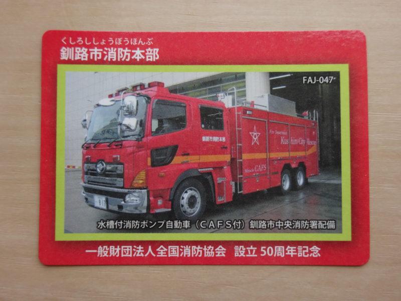 釧路市消防本部消防カード
