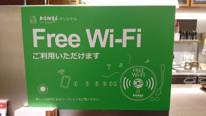 上島珈琲Wi-Fi(ueshimacoffee-house-wifi)