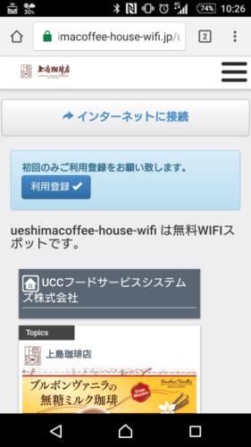 ブラウザを起動させると、上島珈琲店の「ueshimacoffee-house-wifi」のサイトへ自動的に接続されます。