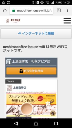 登録完了後、ブラウザを起動し上島珈琲店の「ueshimacoffee-house-wifi」のサイトで、「インターネットに接続」を選択。
